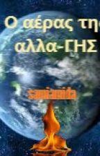 Ο αέρας της αλλαΓΗΣ by samiamida