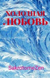 Холодная Любовь cover
