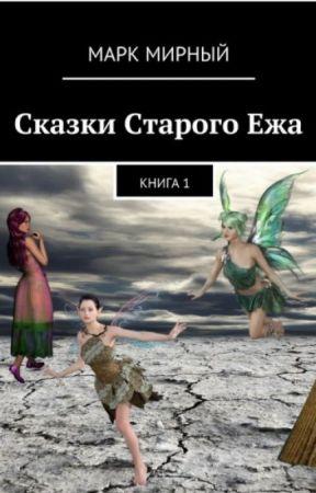 СКазки Старого Ежа by user57032659