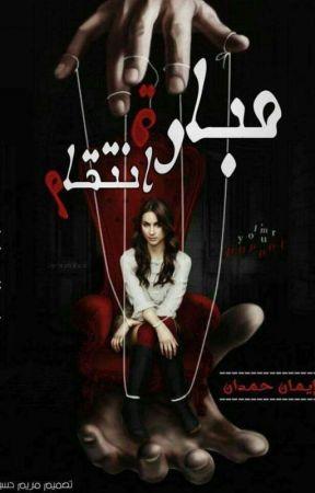 """مباراة انتقام   """"كامله"""" by EmanHemdan5"""