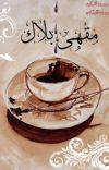 مقهى بلاك | Black Cafe cover