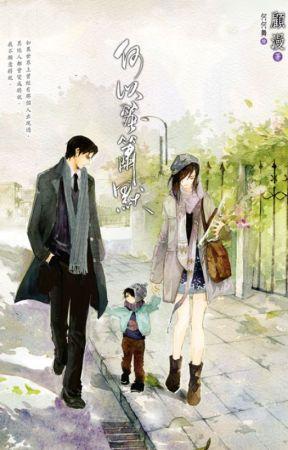 He Yi Sheng Xiao Mo / Silent Separation by soIsGood