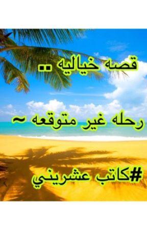 ~ رحلة غير متوقعه ~ by alimahsen_98