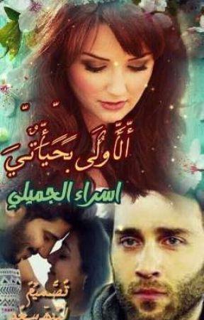 الاولـــى بحياتـــي by Esraa_aljumaily