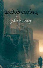 အတိတ္ကတစ္ေန႔ Bts Horror(completed) by mayphue