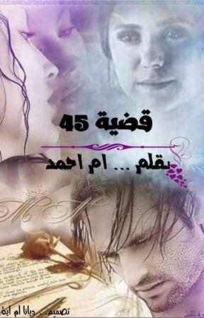 #قضيه 45 by user51782904