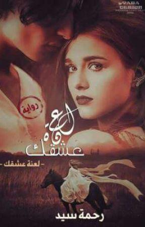 """"""" لعنة عشقك """" بقلم/ رحمة سيد by RaHmaSayed7"""