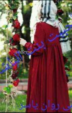 أحببت بنت الباشا by AnaRona7