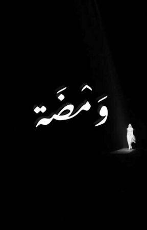 وَمْضَة by Radwa_Alii