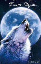 Лунная песнь. Сборник стихов моей души от Moon_A_Wolf