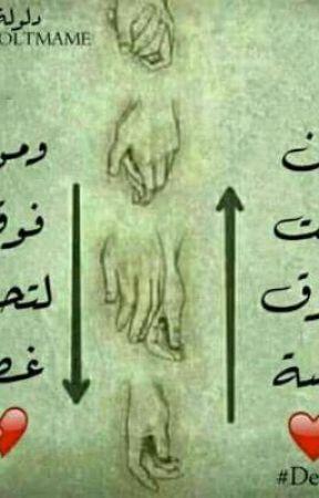 غدر الزمن by user22764910