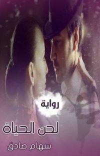 لحن الحياة ( سهام صادق)  cover