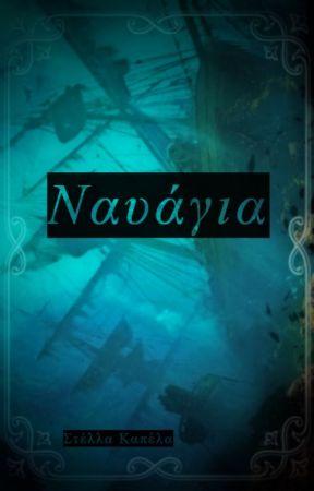 Ναυάγια by InkedFlower