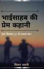 भाईसाहब की प्रेम कथा द्वारा milan_dhyani