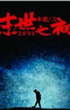 ( BHTT ) 《 mạt thế chi sơ [ xuyên thư ]》 tác giả: Mạt thần by ThienTran23