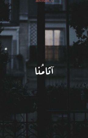 آثامُنا by Nnoush_0