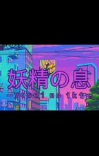 Yōsei no iki (妖精の息) by catvja
