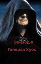 Звездные Войны \/ Надежда всегда умирает последней. by Egor1267