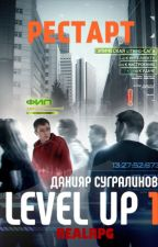 Level Up. Рестарт by Dan_Sugralinov