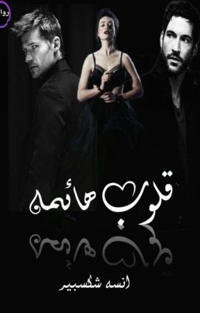 قـلوب هائـمه by MissShakespeare1