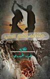 متاهة وهم الحب(خذلان) cover