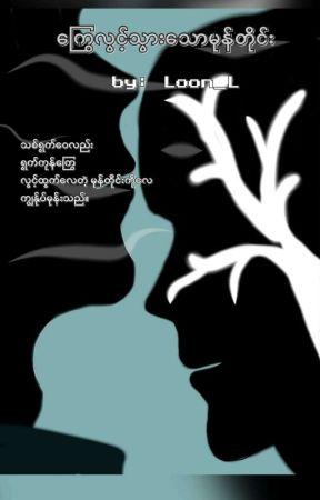 ေႂကြ,  လြင့္သြားေသာမုန္တိုင္း (Complete) by Loon-L