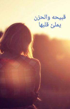 قبيحه والحزن يملئ قلبها by MemeRay1