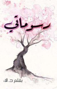 🌸 رسوماتي 🌸 cover