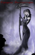 Смертокрылка. Сага об ангеле смерти. by MaxVi99
