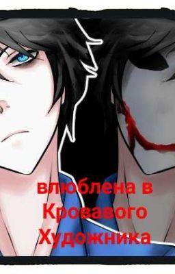 Я влюблена в Кровавого Художника