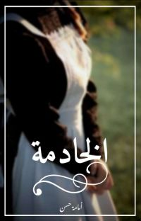 { الخادمة } cover