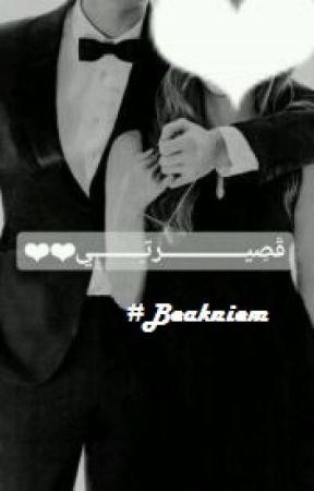قَصِيـــــــــــــــــرَتِــــــــي by Beakniem