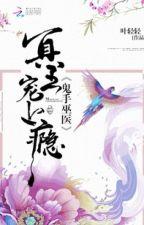 Phế tài tiểu thư: Phúc hắc Tà Vương nghịch thiên phi by HoaVongXuyen