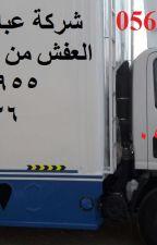 شركة شحن عفش من جدة الى الاردن 0535220955   0569159936 by basmakaled