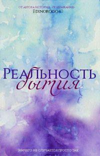 Реальность бытия.  cover