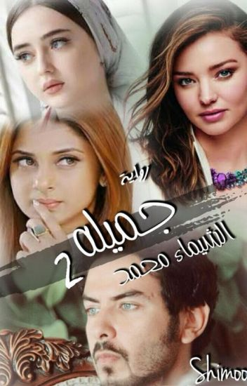 جميلة 2 بقلم شيمووالشيماء محمد