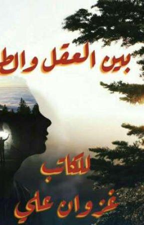 بين العقل و الطريق  by ghazwanali