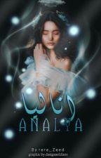 اناليا | ANALYA  بقلم roma_zeed