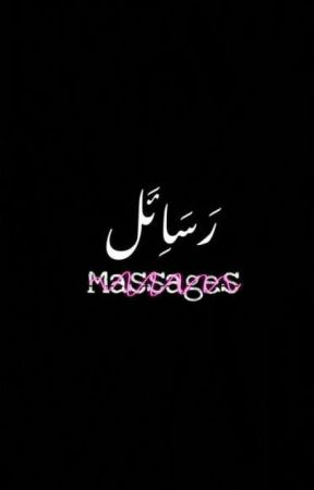 Massages ;رسَائل  by saharexol12