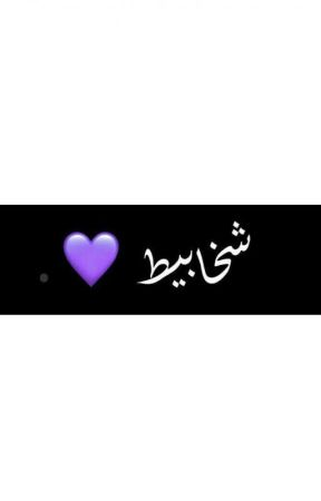 شخابيط♥  by Mena_adnan