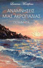 """""""Αναμνήσεις μιας Ακρογιαλιάς"""" (ποιητική συλλογή) by LuminusMor13"""