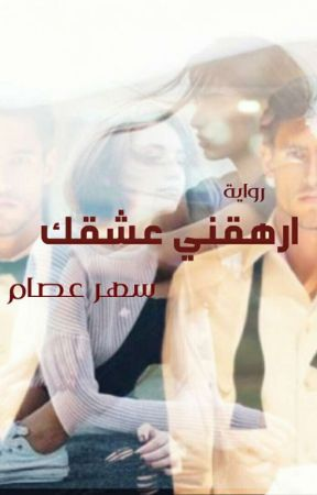ارهقني عشقك  by saharessam345