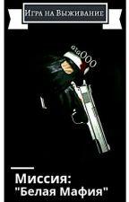 """Игра на Выживание: Миссия """"Белая Мафия"""" by ara000"""