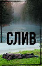 СЛИВ by Chekhovian