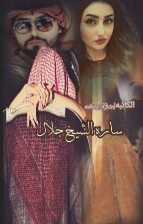 سارة الشیخ جلال  by WhiteRose557