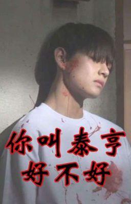 『kooktae』『anh tên taehyung được không?』
