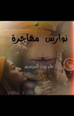 نوارس مهاجره  by zeanab_almusawi