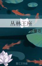 Rừng cây vương tọa  - Tiểu thuyết tác giả: Phong khánh thạch by ThienTran23