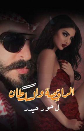 الراقصه والسلطان 🔞 by eng_hour