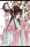 Shen Yi Di Nu Divine Doctor: Daughter of the First Wife (神医嫡女) [Book 2] cover